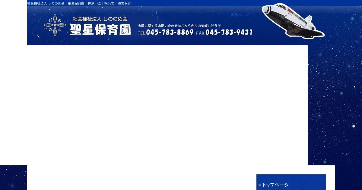 市 保育園 事態 横浜 宣言 緊急